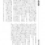 5paH5a2X44Gu6aOf5Y2T_ページ_21
