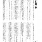 5paH5a2X44Gu6aOf5Y2T_ページ_23