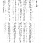 5paH5a2X44Gu6aOf5Y2T_ページ_26