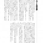 5paH5a2X44Gu6aOf5Y2T_ページ_14
