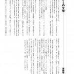 5paH5a2X44Gu6aOf5Y2T_ページ_17