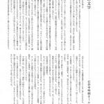 5paH5a2X44Gu6aOf5Y2T_ページ_12