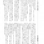 5paH5a2X44Gu6aOf5Y2T_ページ_03