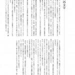 5paH5a2X44Gu6aOf5Y2T_ページ_08
